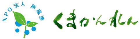 熊谷の環境を考える連絡協議会 -くまかんれん−